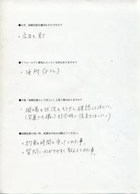 佐々木浩視様声2.jpg