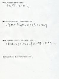 安部川好三2.jpg