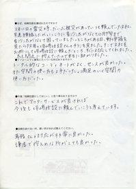 富村寿様声2.jpg
