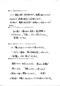 早坂浩八様声2.jpg
