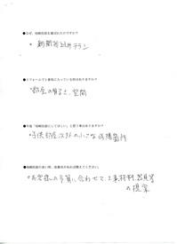 木村修悦様声2.jpg