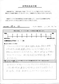 櫻井敬様声1.jpg