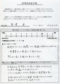 男澤守様声1.jpg