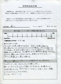 萩川様声1.jpg