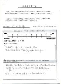松田彰洋様声①.jpg