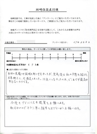 鹿島台M様の声1.jpg