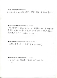 鹿島台M様の声2.jpg