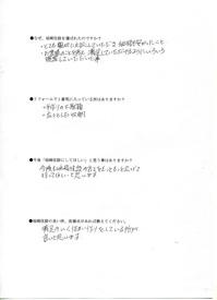 鹿島台・F様声②017.jpg