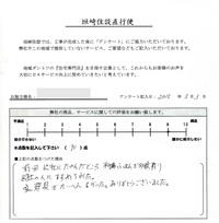 涌谷・S様の声.jpg