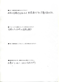 美里K様邸声2.jpg