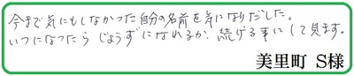 筆ペン⑬美里S様.jpg