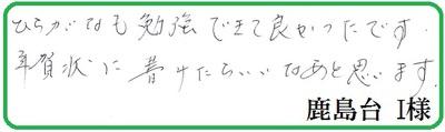 筆ペン⑬鹿島台I様.jpg