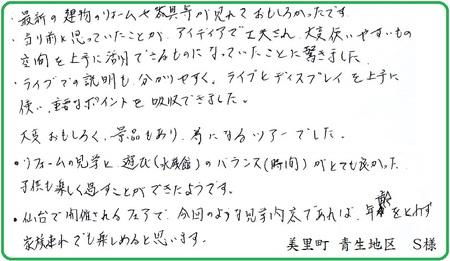 美里町_S.K様.jpg