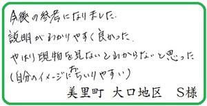 美里町_S.M様1.jpg