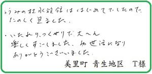 美里町_T様1.jpg