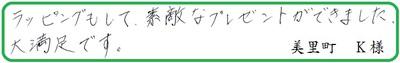 プリザ9_KY様.jpg