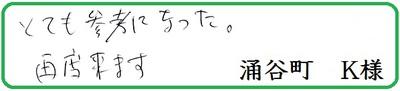 30回_涌谷_K様.jpg