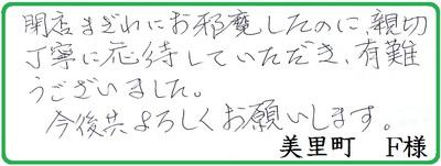 30回_美里_F様.jpg