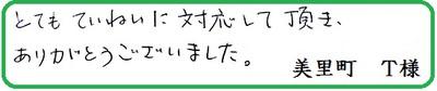 30回_美里_T様.jpg