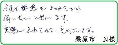 31回_栗原_N様.jpg