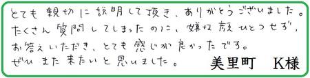 31回_美里_K様.jpg