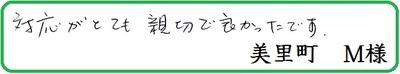31回_美里_M様.jpg