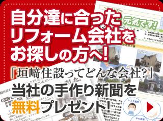 カタログ・小冊子無料プレゼント!!