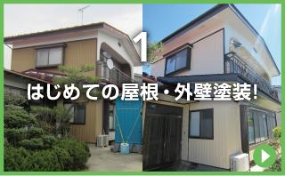 はじめての屋根・外壁塗装!