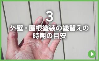外壁・屋根塗装の塗替えの時期の目安