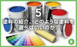塗料の紹介。どのような塗料を選べばいいのか?