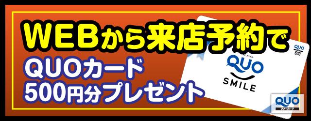 WEBから来店予約でQUOカード500円分プレゼント