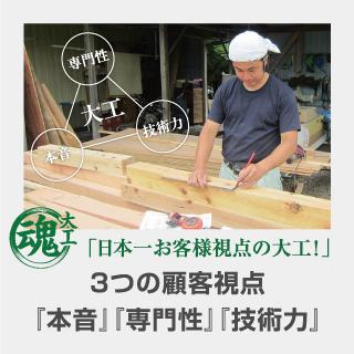 「日本一お客様視点の大工!」3つの顧客視点『本音』『専門性』『技術力』