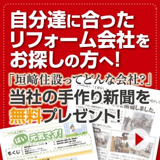 カタログ・小冊子 無料プレゼント!!