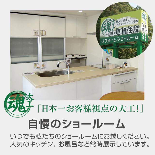 「日本一お客様視点の大工!」自慢のショールーム