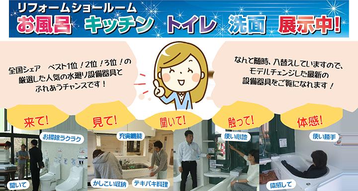 リフォームショールーム。お風呂・キッチン・トイレ・洗面 展示中!!