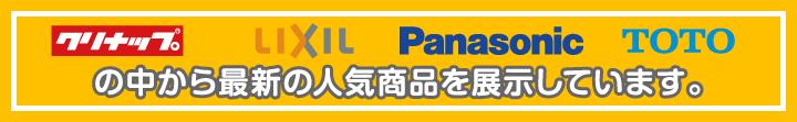 クリナップ・LIXIL・Panasonic・TOTO の中から最新の人気商品を展示しています。