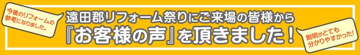 遠田郡リフォーム祭りにご来場の皆様から『お客様の声』を頂きました!
