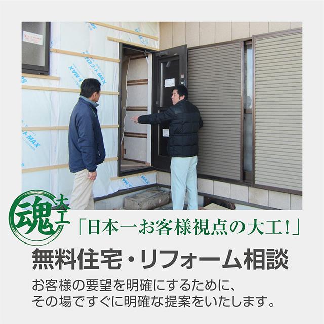 「日本一お客様視点の大工!」無料住宅・リフォーム相談