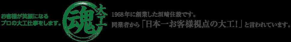 お客様が笑顔になるプロの大工仕事をします。1968年に創業した垣𥔎住設です。同業者から「日本一お客様視点の大工!」と言われています。