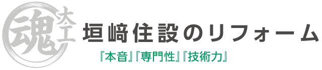 垣﨑住設のリフォーム『本音』『専門性』『技術力』